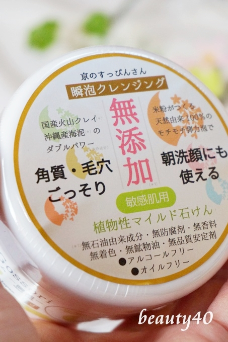 クレイと米粉のゴッソリ・クレンジング (10)