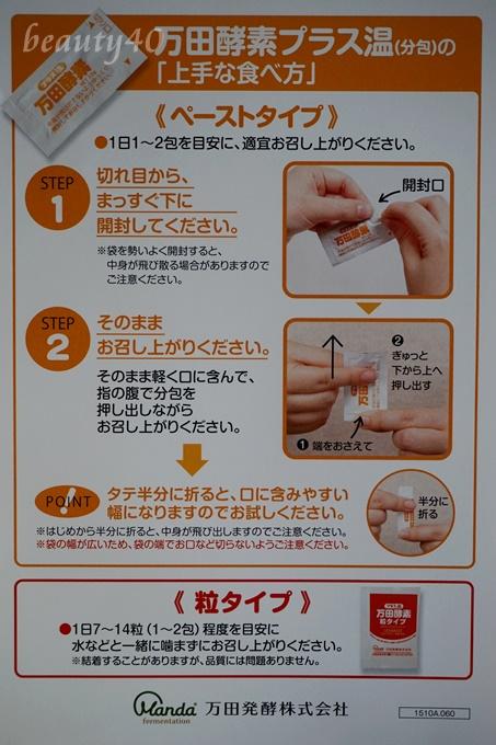 食べ方説明書 万田酵素プラス温 (20)