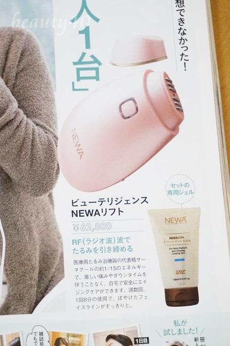 NEWAリフト 雑誌STORY 美顔器 (6)