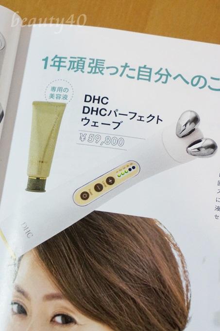 DHCパーフェクトウェーブ 雑誌STORY 美顔器 (12)