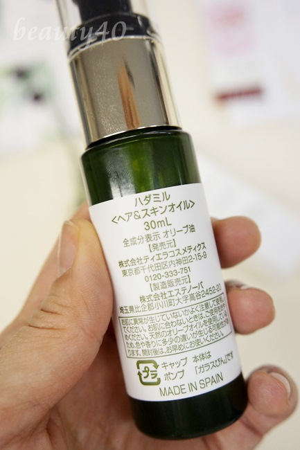 成分表 美容オリーブオイル・ハダミル (5)