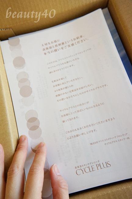 お礼のお手紙 CYCLE PLUS(サイクルプラス)化粧水 (2)