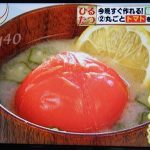 バイキング マイナス5歳肌!トマト丸ごとお味噌汁はエイジングケア美食