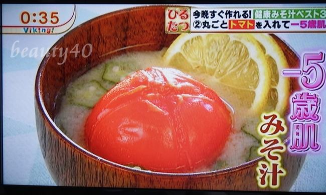 バイキング・-5歳肌トマト丸ごとお味噌汁
