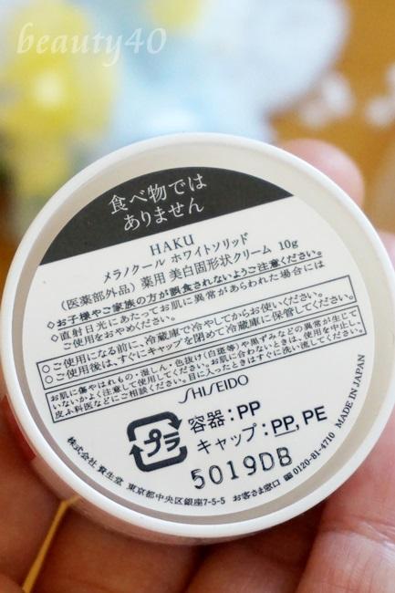 全成分表 HAKU 資生堂 美白 ソリッド(7)3