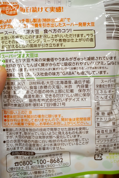 栄養分 スーパー発芽大豆 だいずデイズ (5)