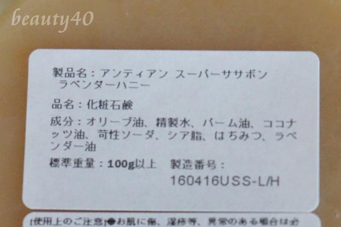 成分表 アンティアン ラベンダーハニー石けん (3)