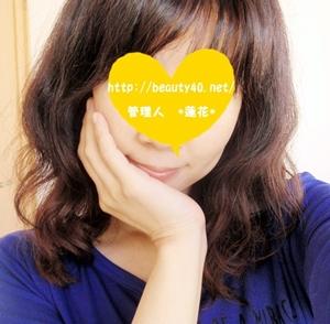 美人化粧品ブログ管理人・蓮花40