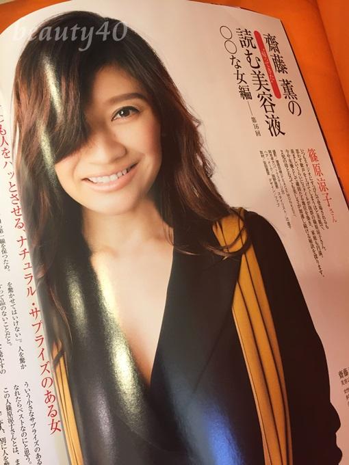 篠原涼子の美容法