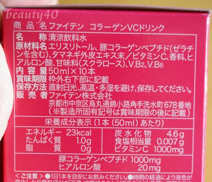成分表 ファイテンコラーゲンVC 効果