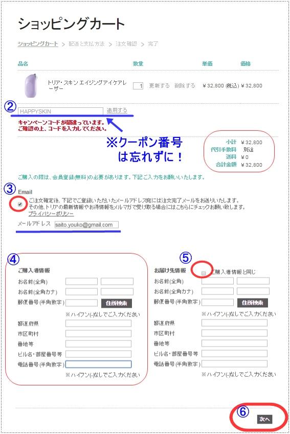 トリア・アイケアレーザー注文画面2