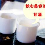 飲む美容液、甘酒!(NHKあさイチ 12月5日)