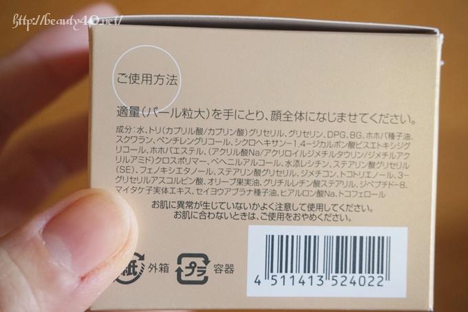 成分表 DHCスーパーコラーゲンクリーム (6)