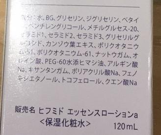 全成分表 ヒフミド化粧水 (24)