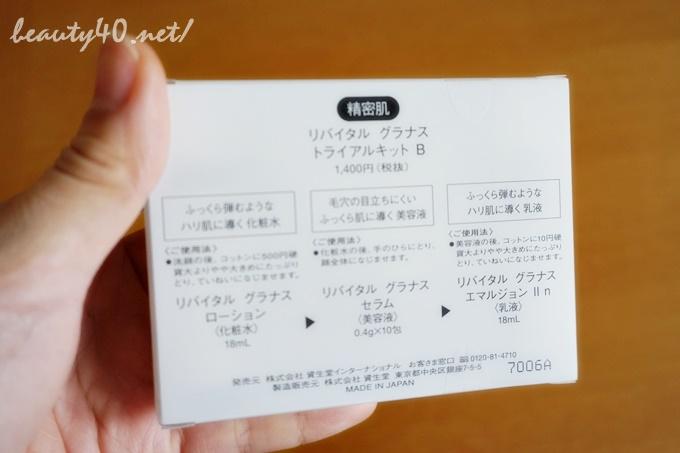 箱ちいさい リバイタル グラナス資生堂 (2)