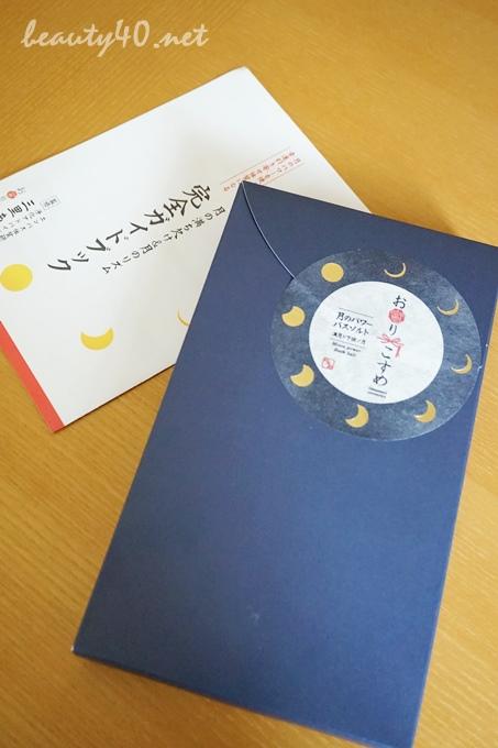 和風のかわいい箱 浄化パワーお守りコスメ・月のバスソルト (1)