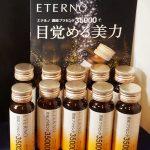 発酵プラセンタ配合ドリンク「エテルノ 濃縮プラセンタ」飲んだ感想
