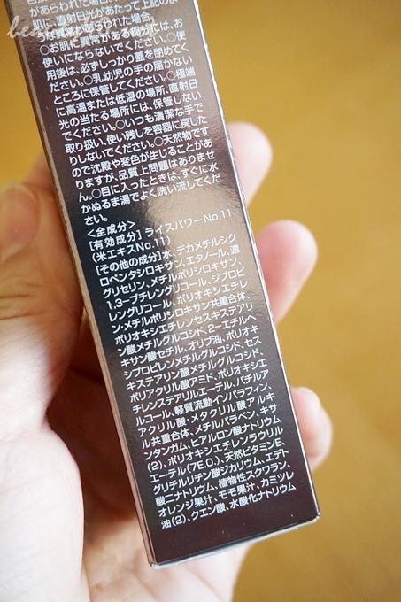 全成分表 ライースリペア・美容液 (2)