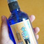 かんきつの花 化粧水「ポメロウォーター」レビュー