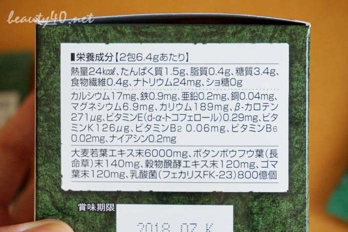原材料 DHC青汁 (7)