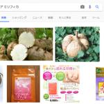 プラエリア・ミリフィカの豊胸サプリで健康被害ニュース!(朝日新聞)