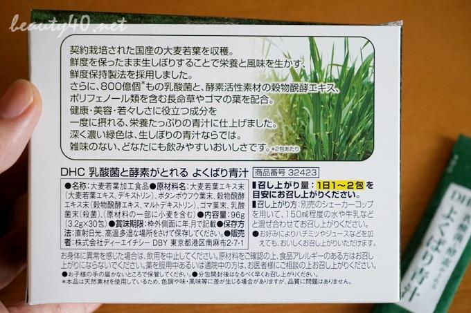 全成分表 DHC青汁 (5)