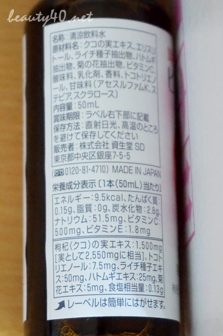 成分表 資生堂ピュアホワイト (6)