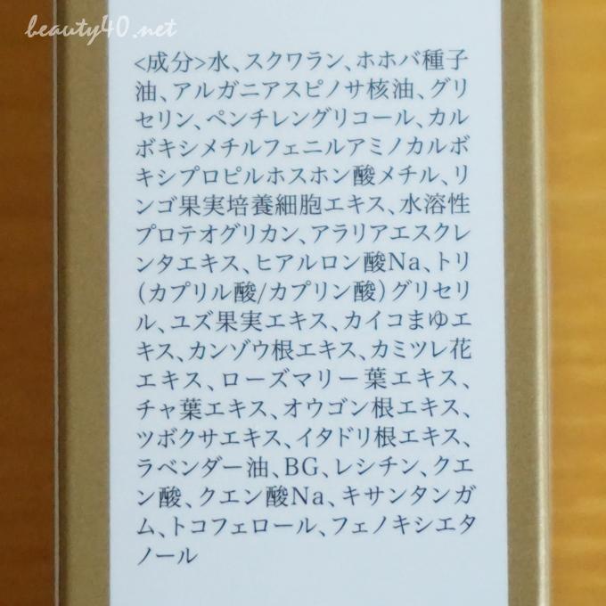 全成分 URUOI FACTOR・ビューティーダブルセラム (7)a
