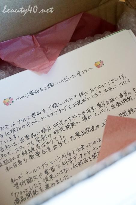 お手紙 ナールスクレンズ (1)