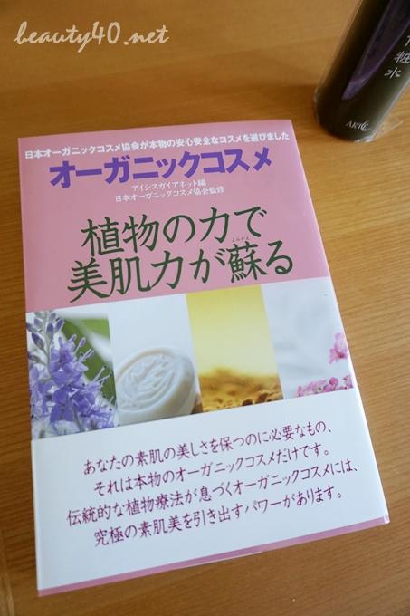 日本オーガニックコスメ協会からのお墨付き