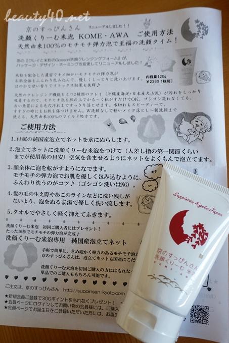 使い方 米粉クレンジングフォーム 京のすっぴんさん