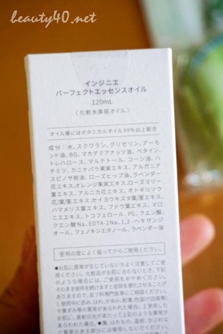 成分表 イジニエ化粧水 (7)