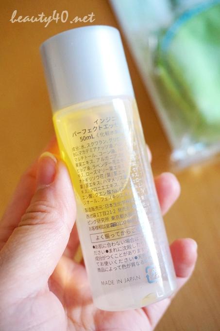 トライアルボトル・イジニエ化粧水 (6)