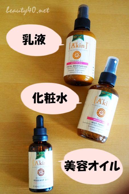 エイキン・基礎化粧品3点 (3)a