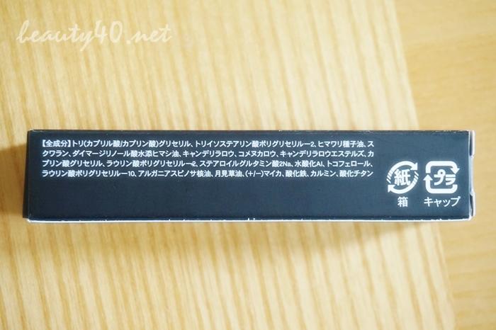 全成分表 フルフリ・アイリップ・03ピンク色 (5)