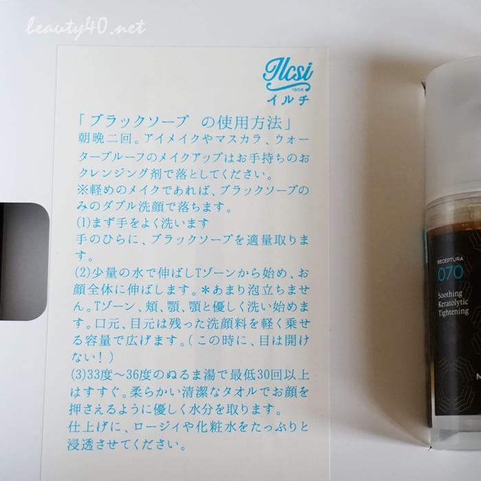 使用方法 ブラックソープ・洗顔 (14)a