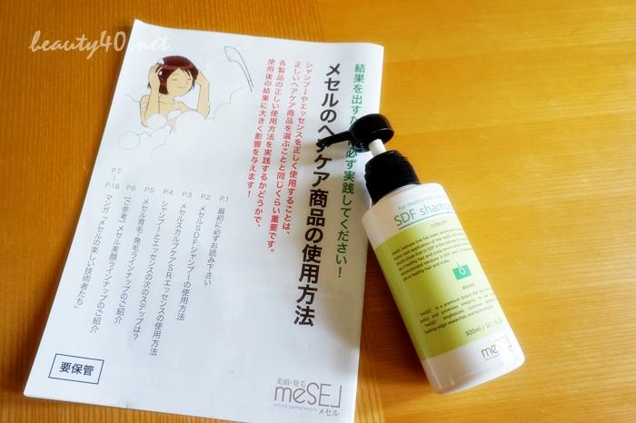 40代女性の抜け毛・メセルSDFシャンプー (1)