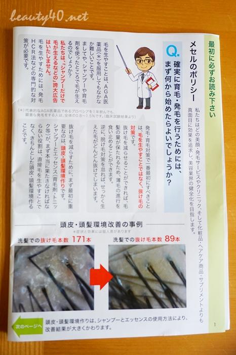 AGA以外の発毛シャンプー メセルSDFシャンプー (3)