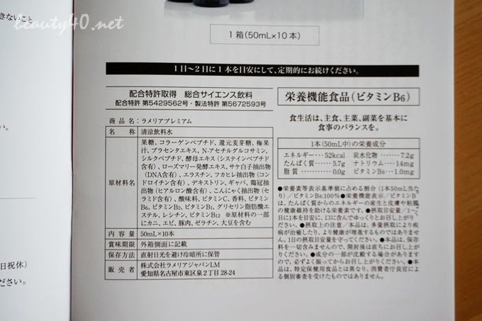 成分・原材料表 ラメリアプレミアムお試し3本セット (10)