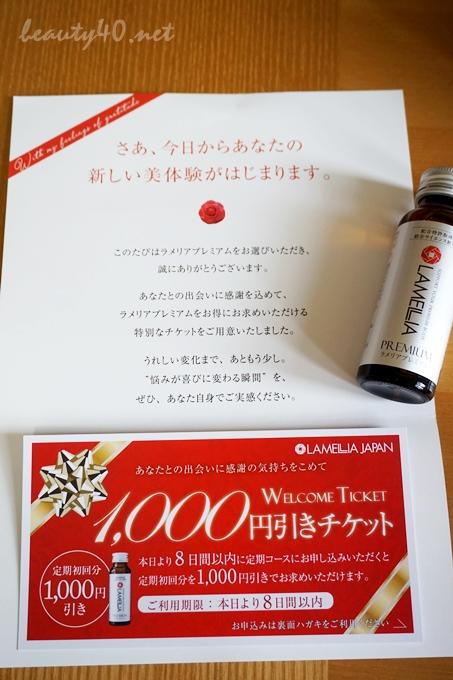 初回限定1000円割引チケット ラメリアプレミアムお試し3本セット (11)