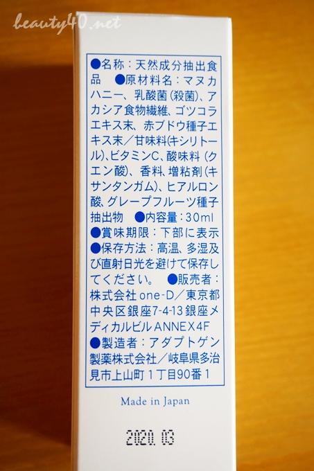 全成分表・Dr.Rxの口腔サプリのスマイルNo,1