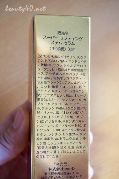 全成分・ヒト幹細胞化粧品の美容液 Dr.Rx