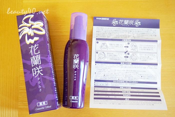 育毛剤・花蘭咲 からんさ (9)