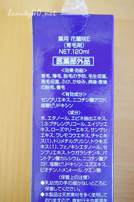 全成分表 育毛剤・花蘭咲 からんさ (3)