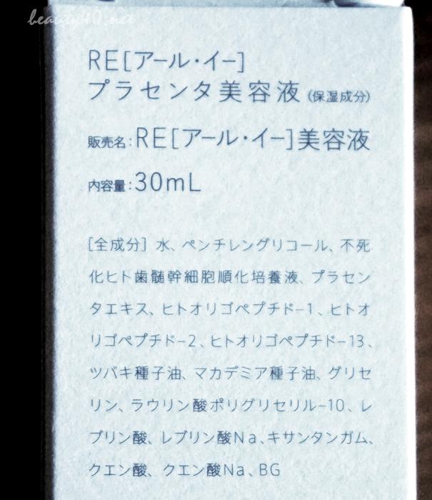 全成分表 RE(アール・イー)プラセンタ美容液 (13)a