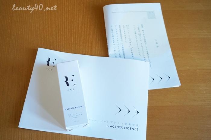 お手紙はいってました RE(アール・イー)プラセンタ美容液 (1)