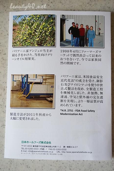 作り方・初搾りバリアーニ エキストラバージン オリーブオイル グリーン500mL (10)