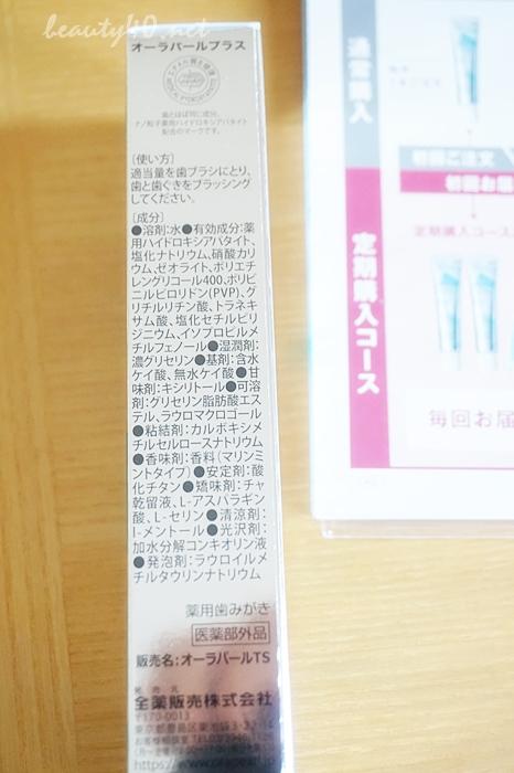 全成分 薬用歯磨き剤 オーラパールプラス (2)