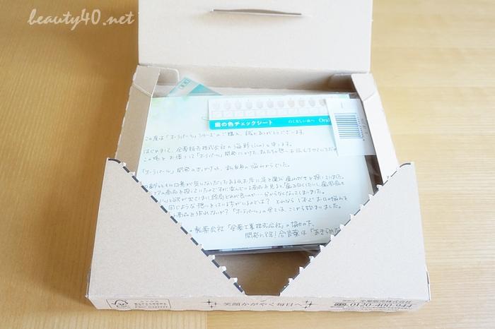 箱開けたところ 薬用歯磨き剤 オーラパールプラス (2)