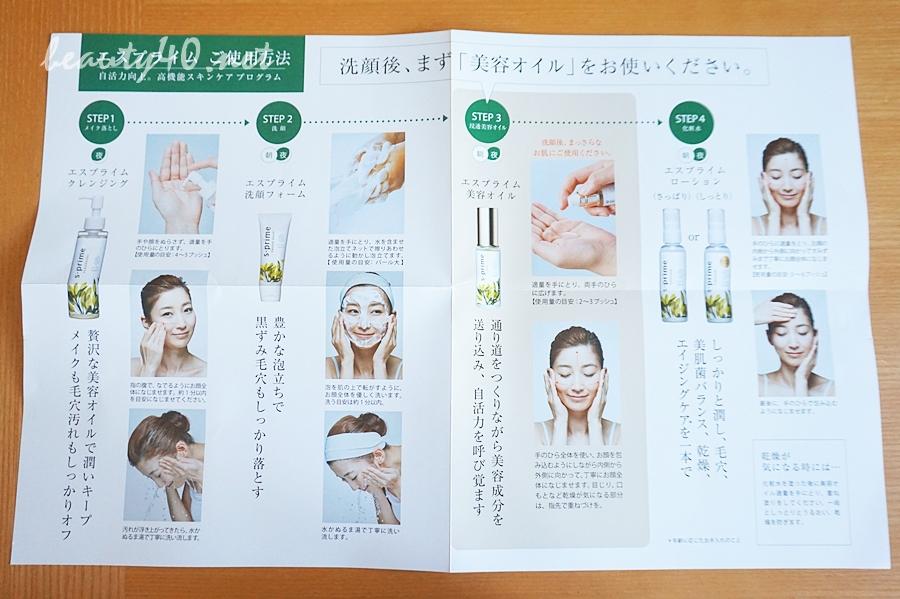 使用順番 エスプライム美容オイル (1)